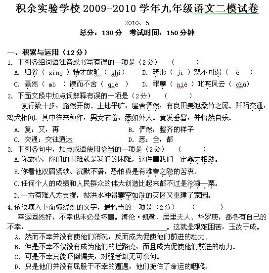 2009无锡市积余中学语文中考二模试卷及答案(word)