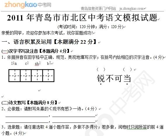 2011年青岛市市北区中考语文模拟试题