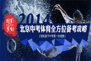 2014北京中考体育