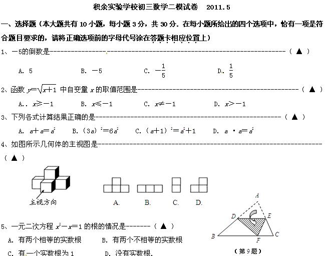 2011年无锡市积余实验学校中考二模数学试题(word)