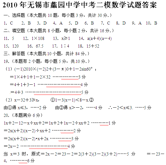 2010年无锡市蠡园中学中考二模数学试卷答案(word)