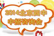 2014北京四中中招咨询