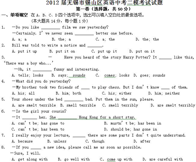 2012年无锡市锡山区中考英语二模试题(word)