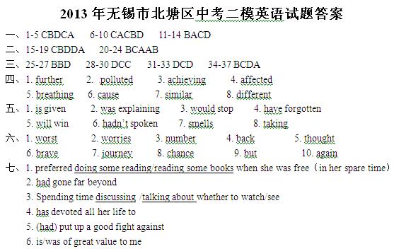 2013年无锡市北塘区中考二模英语试题答案(word)