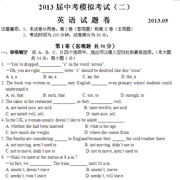 2013年无锡市北塘区中考二模英语试题(word)