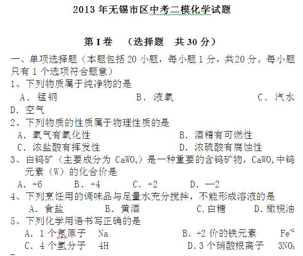 2013年无锡市区中考二模化学试题(word版)