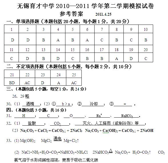 2011年无锡育才中学中考化学二模试卷答案(word)
