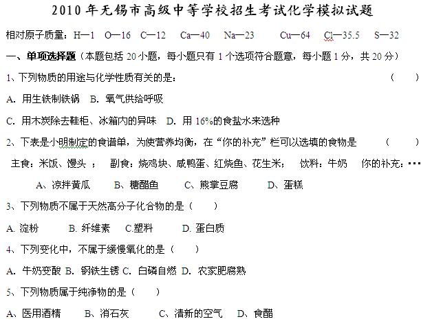 2010年无锡市区中考化学二模试题(word)