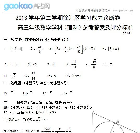 上海市徐汇区2014年高三二模数学答案