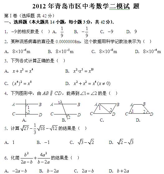 2012年青岛市区中考数学二模试题(word)