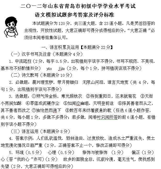 2012青岛市区中考语文二模试题答案