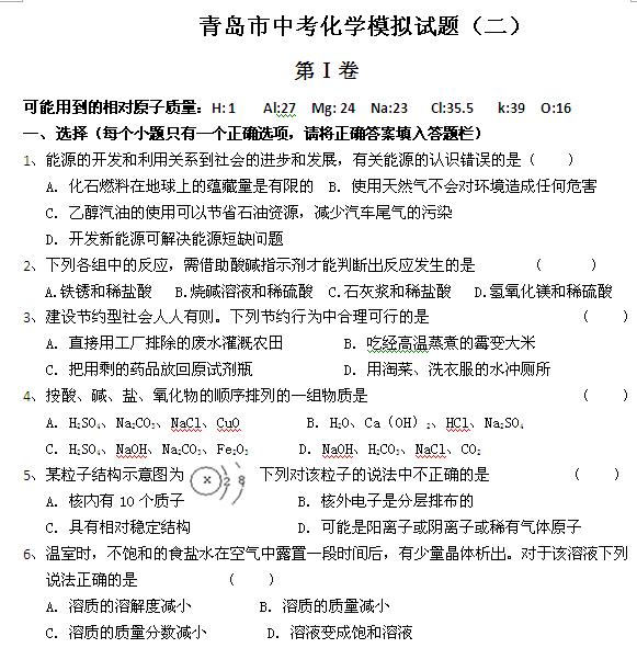 2011青岛市中考化学二模试题
