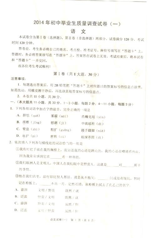 2014天津宝坻区中考语文一模试题