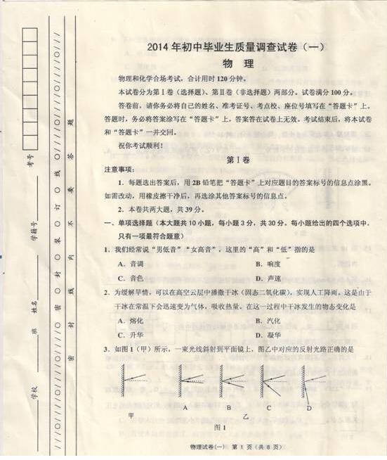 2014天津宝坻区中考一模物理试题