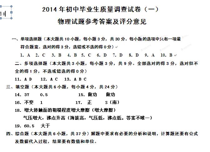 2014天津宝坻区中考一模物理试题答案(word)