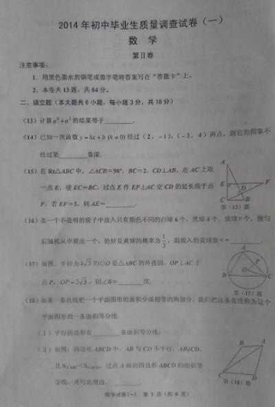 2014天津宝坻区中考一模数学试题(word)