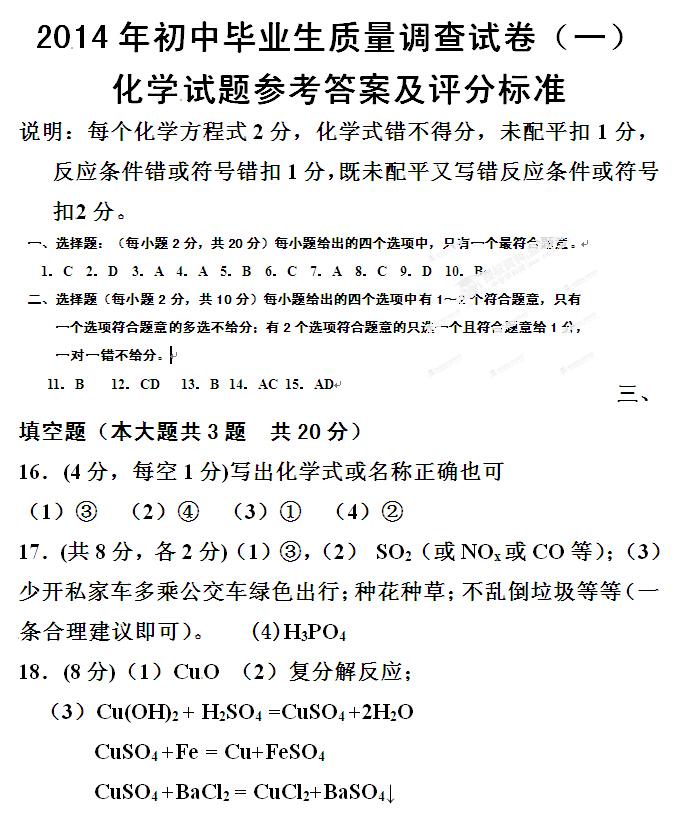 2014天津宝坻区中考一模化学试题答案