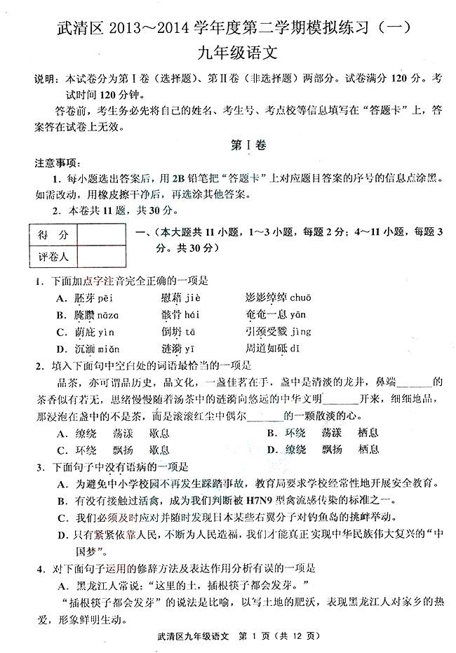 2014天津武清区中考一模语文试卷