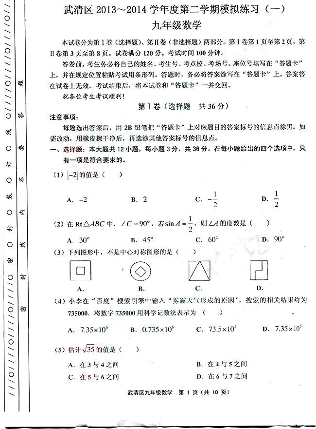 2014天津武清区中考一模数学试卷