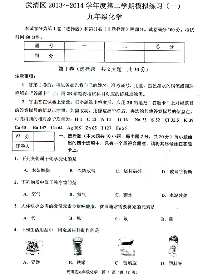 2014天津武清区中考一模化学试卷