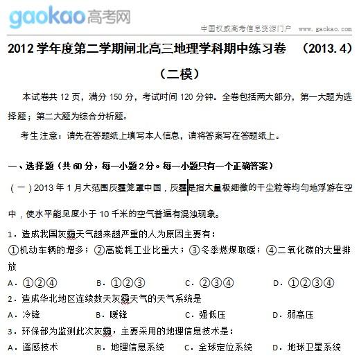 上海市闸北区2014年高三二模地理试题