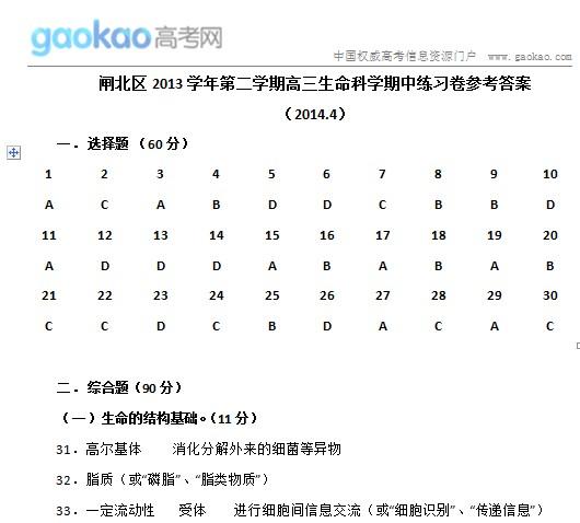 上海市闸北区2014年高三二模生物答案