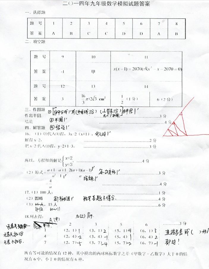 2014.3青岛市北区中考一模数学试题答案