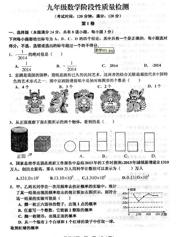 2014.3青岛市北区中考一模数学试题
