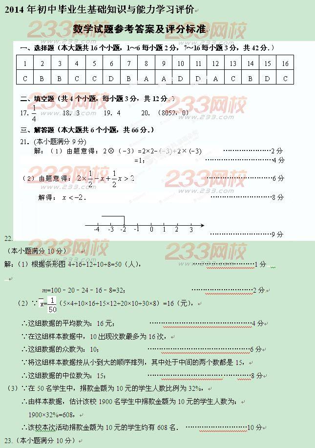 2014河北石家庄中考一模考试数学试题答案及评分标准