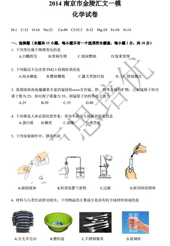 2014南京汇文区中考一模化学试卷(图片版)