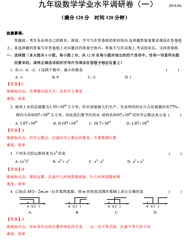 2014北京体彩网平台江宁区中考一模数学试卷及答案(图片版)