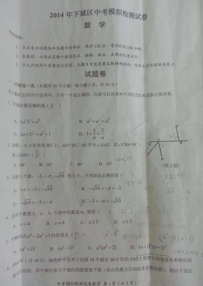 2014杭州下城区中考数学一模试题及答案(图片版)