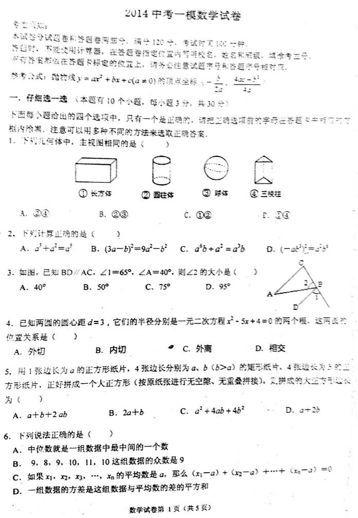 2014杭州拱墅区中考数学一模试题及答案(图片版)