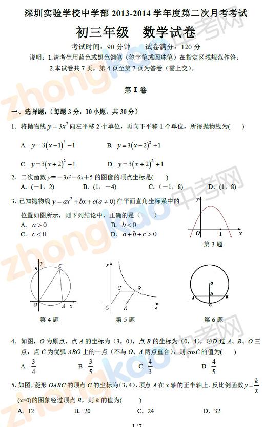2014深圳实验学校初三第二次月考数学试题