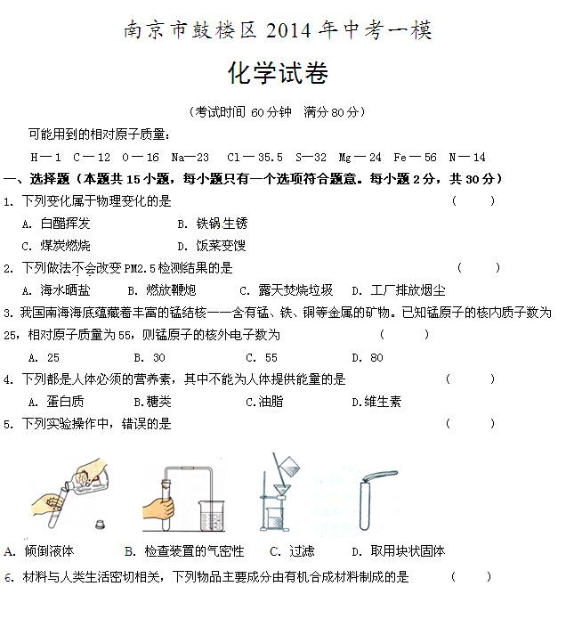2014南京鼓楼区中考一模化学试卷及答案(word版)