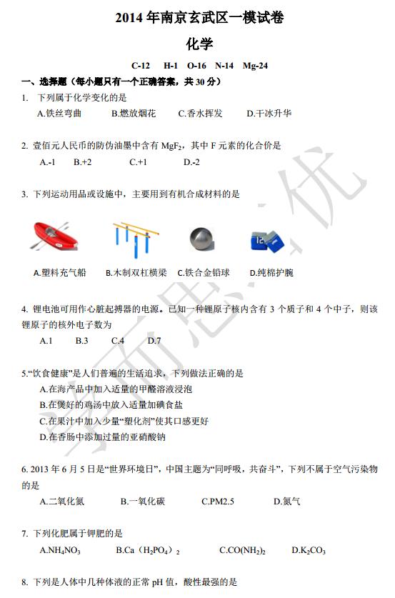 2014北京体彩网平台玄武区中考一模化学试卷及答案(图片版)
