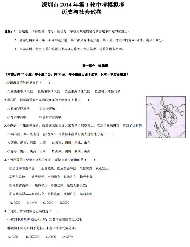 2014深圳中考一模历史社会试卷