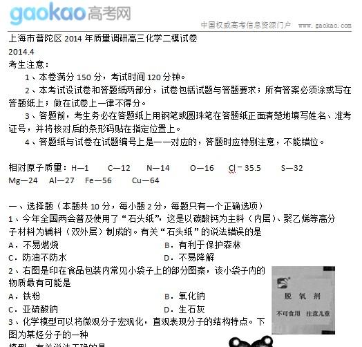 上海市普陀区2014年高三二模化学试题