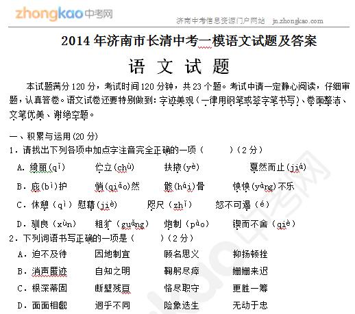 2014年北京体彩网平台市长清区中考一模语文试题及答案