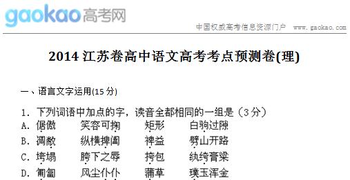 2014高考语文江西卷_2014高考江苏卷语文高频考点测试题_高考网