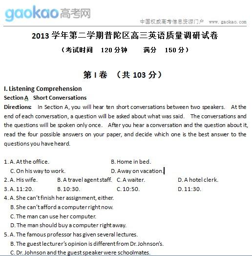 上海市普陀区2014年高三二模英语试题