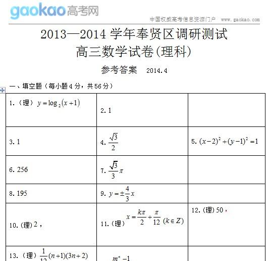 上海市奉贤区2014年高三二模数学答案