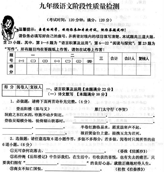 2014年山东省青岛市北区中考一模试题(图片版)