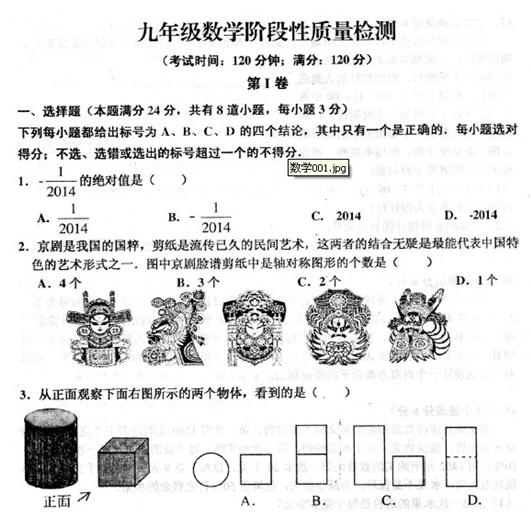 2014年山东省青岛市北区中考一模数学试题(图片版)
