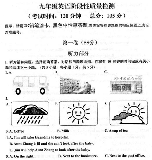 2014年山东省青岛市北区中考一模英语试题(图片版)
