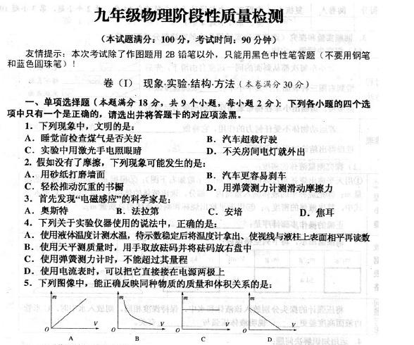 2014年山东省青岛市北区中考一模物理试题(图片版)