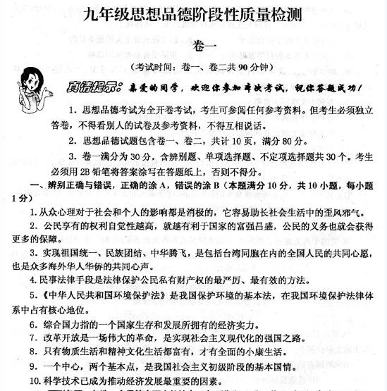 2014年山东省青岛市北区中考一模政治试题(图片版)