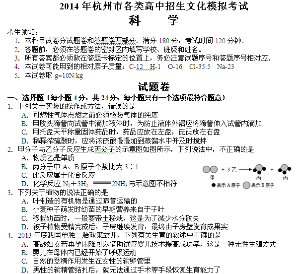 2014年杭州市各类高中招生文化模拟考试