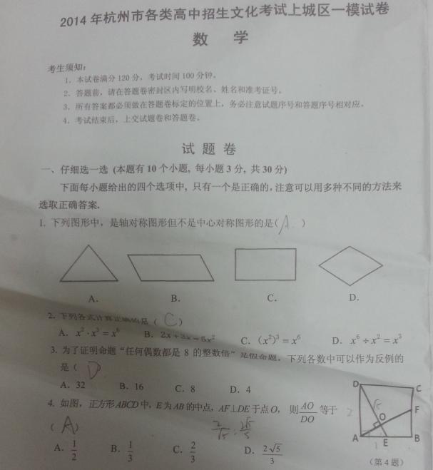 2014年杭州市上城区中考一门语文试题及答案