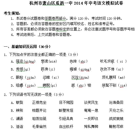 2014年杭州市萧山区瓜沥一中中考一模语文试题及答案